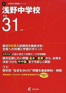 浅野中学校 平成31年度用 【過去9年分収録】 (中学別入試問題シリーズO4)