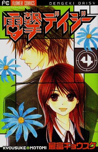 電撃デイジー 4 (Betsucomiフラワーコミックス)