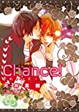 Chance! (ディアプラス・コミックス)