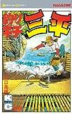 釣りキチ三平(43) (週刊少年マガジンコミックス)