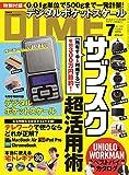 DIME(ダイム) 2020年 07 月号 [雑誌]