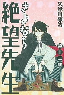 さよなら絶望先生(12) (週刊少年マガジンコミックス)