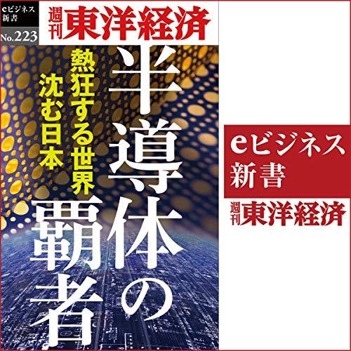 『半導体の覇者(週刊東洋経済eビジネス新書No.223)』のカバーアート
