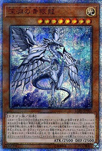 遊戯王カード 深淵の青眼龍(20th シークレットレア) LEGENDARY GOLD BOX(LGB1) | ディープ・オブ・ブルーアイズ 効果モンスター 光属性 ドラゴン族
