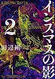 インスマスの影 2 ラヴクラフト傑作集 (ビームコミックス)