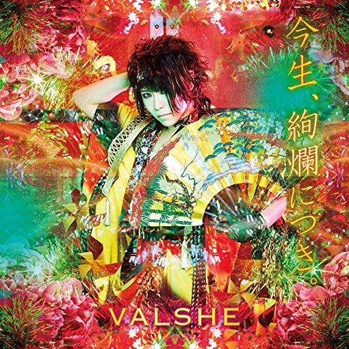 VALSHE