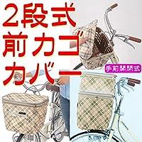 自転車カゴカバー カゴの荷物を、雨 や盗難から守ります 便利グッズ 2段式 前カゴカバー ベージュ