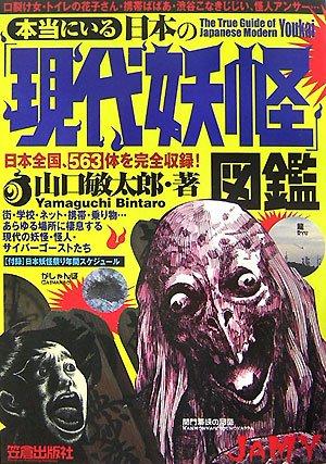 本当にいる日本の「現代妖怪」図鑑の詳細を見る