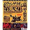 K&M 新世紀エヴァンゲリオン 第弐集 「決戦、第3新東京市」 彩色版4種