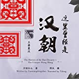这里曾经是汉朝 5:王莽篡汉 - 這裏曾經是漢朝 5:王莽篡漢 [The History of the Han Dynasty 5: The Usurper Wang Mang]