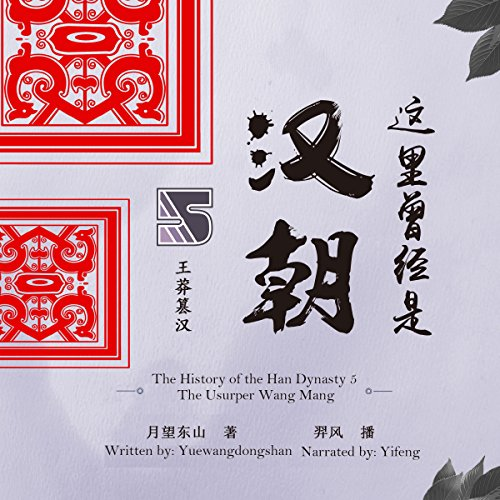 这里曾经是汉朝 5:王莽篡汉 - 這裏曾經是漢朝 5:王莽篡漢 [The History of the Han Dynasty 5: The Usurper Wang Mang] audiobook cover art
