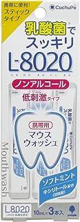 紀陽除虫菊 クチュッペ L-8020 マウスウォッシュ ソフトミント スティックタイプ 10mL*3本入 4971902070889