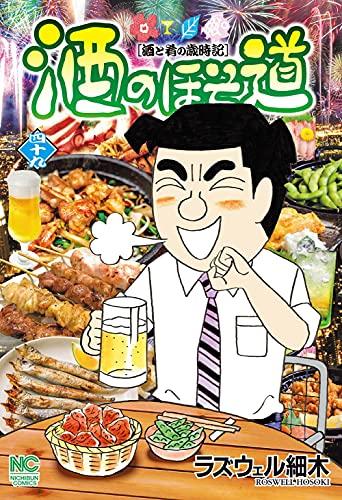 酒のほそ道 (49) (ニチブンコミックス)