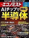 週刊エコノミスト 2020年02月04日号
