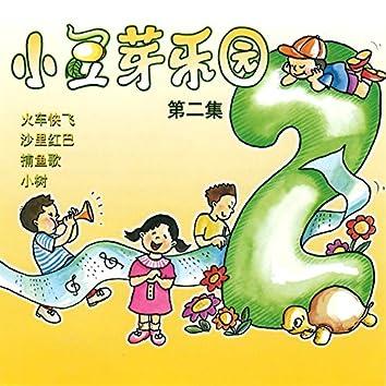 小豆芽樂園, Vol. 2