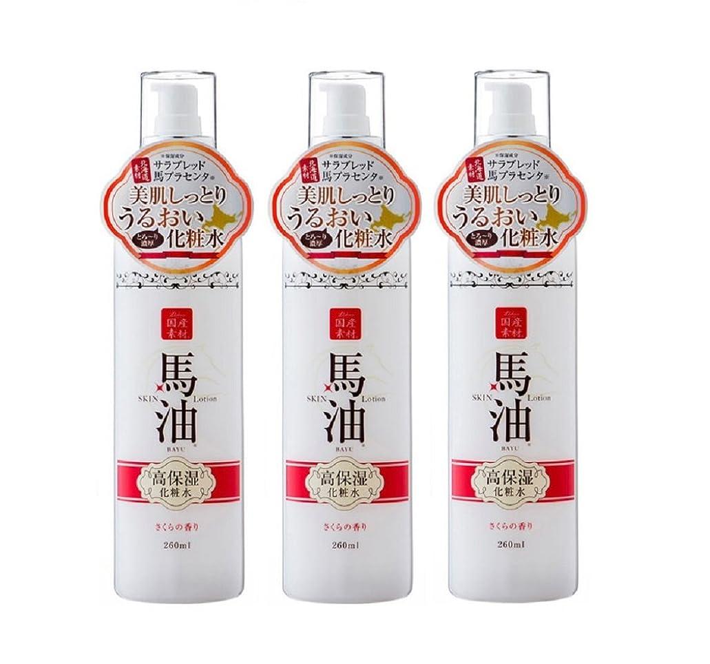 外交問題マスク灰リシャン 馬油化粧水 さくらの香り 260ml×3本セット