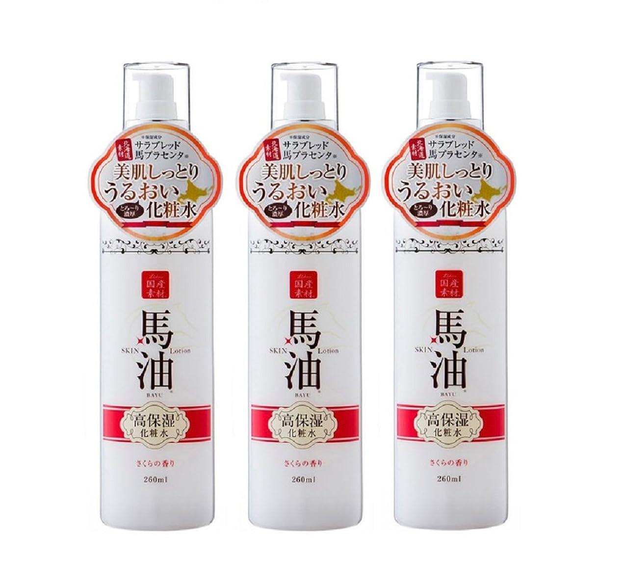 樫の木座る上げるリシャン 馬油化粧水 さくらの香り 260ml×3本セット