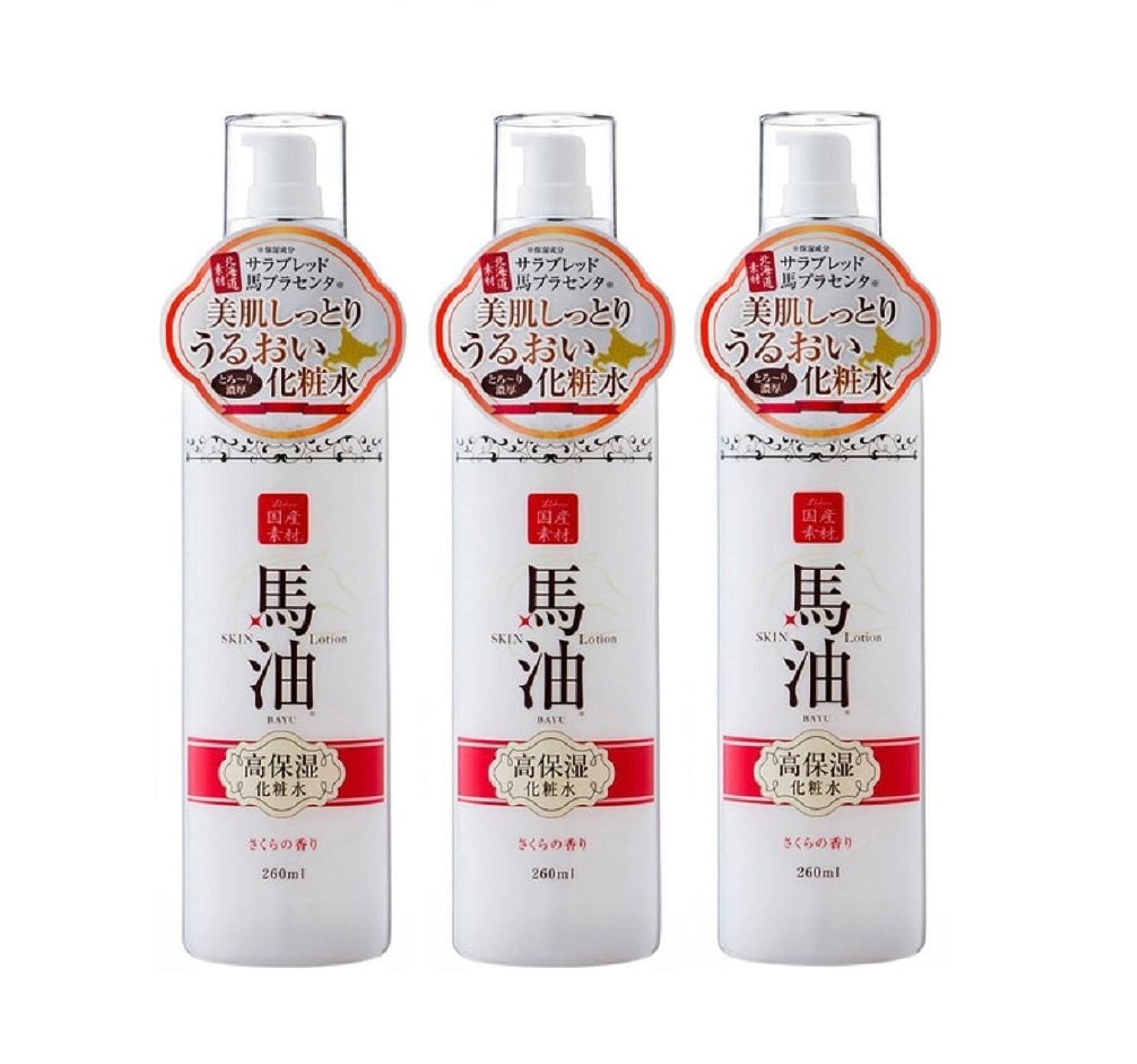 アプライアンスサスペンドガジュマルリシャン 馬油化粧水 さくらの香り 260ml×3本セット