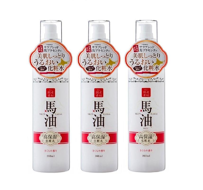 醸造所欲しいです災害リシャン 馬油化粧水 さくらの香り 260ml×3本セット