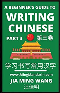 A Beginner's Guide To Writing Chinese (Part 3): 3D Calligraphy Copybook For Primary Kids, HSK All Levels (English, Simplif...