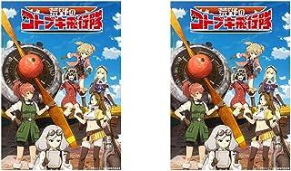 荒野のコトブキ飛行隊 Blu-ray BOX(上下巻セット/発売日順次お届け)