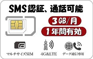 日本 プリペイドSIM 3GB/月1年間有効 4G-LTE対応 Docomo回線 データ通信専用SIMカード (3GB SMS付き)