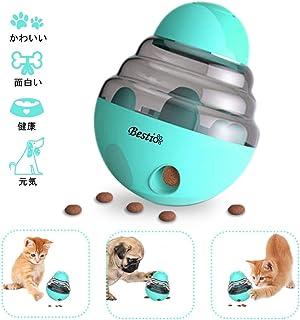 Bestio 猫犬 おやつおもちゃ ペット給餌おもちゃ おやつボール 丈夫で長持ち 猫犬の遊び好き天性満足 IQ&挙動激励 運動不足解消(ブルー)