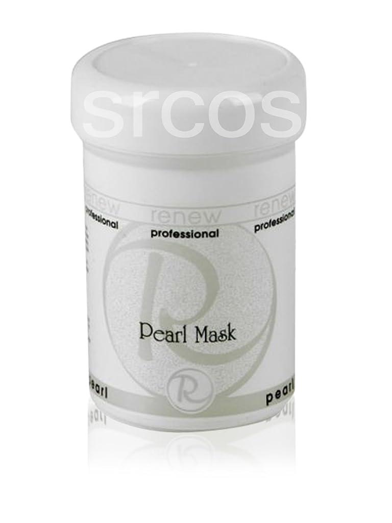 耕すかすかな関連付けるRenew Pearl Mask 250ml