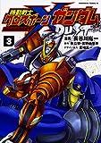 機動戦士クロスボーン・ガンダム DUST (3) (角川コミックス・エース)