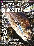 ショアジギングBible2019 (メディアボーイMOOK ソルト&ストリーム編集部総力編集)