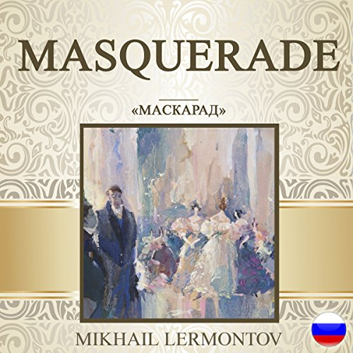 Masquerade (Russian Edition) audiobook cover art