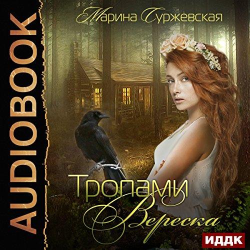 Trails of Heather (Russian Edition) Titelbild