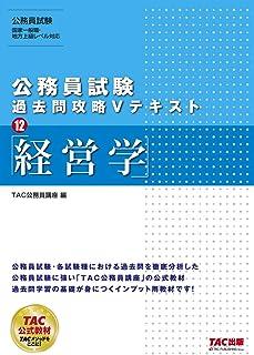 公務員試験 過去問攻略Vテキスト (12) 経営学