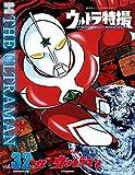 ウルトラ特撮 PERFECT MOOK vol.32 ザ★ウルトラマン (講談社シリーズMOOK)