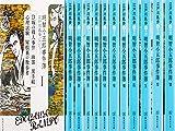 明智小五郎事件簿 全12巻完結セット (集英社文庫)