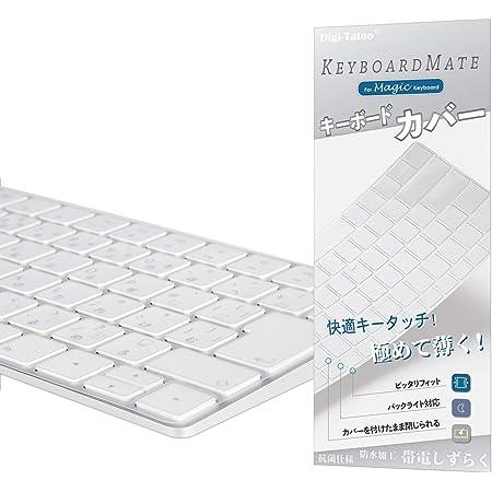 Digi-Tatoo Magic Keyboard カバー 対応 日本語JIS配列 キーボー ドカバー for Apple iMac Magic Keyboard (テンキーなし, MLA22LL/A A1644, Bluetooth Lightningポート ワイヤレス) 高い透明感 TPU材质 防水防塵カバー 保護カバー キースキン