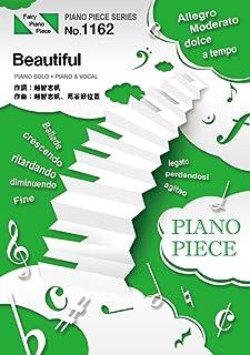 ピアノピースPP1162 Beautiful / Superfly  (ピアノソロ・ピアノ&ヴォーカル) (FAIRY PIANO PIECE)