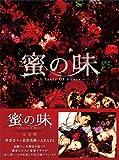蜜の味~A Taste Of Honey~ 完全版 BD-BOX[Blu-ray/ブルーレイ]
