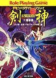 デモンパラサイト・リプレイ剣神1 継承者 (富士見ドラゴンブック)