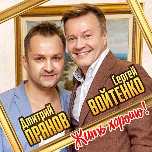 Дмитрий Прянов & Сергей Войтенко