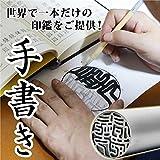 【印影確認】ができる【手書きのチタン印鑑】シルバーブラスト【15mm】実印 銀行印 認め