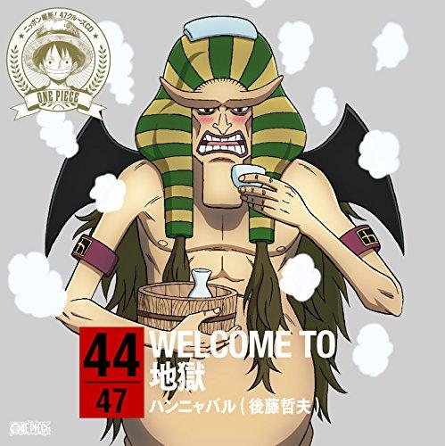 ワンピース ニッポン縦断! 47クルーズCD in 大分 WELCOME TO 地獄