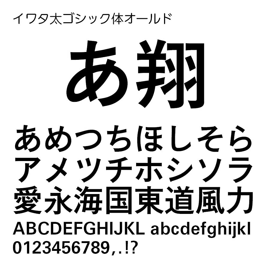 ピッチ芝生有効イワタ太ゴシック体オールドPro OpenType Font for Windows [ダウンロード]
