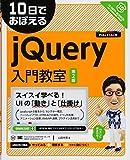 q? encoding=UTF8&ASIN=4798133329&Format= SL160 &ID=AsinImage&MarketPlace=JP&ServiceVersion=20070822&WS=1&tag=liaffiliate 22 - jQueryの本・参考書の評判