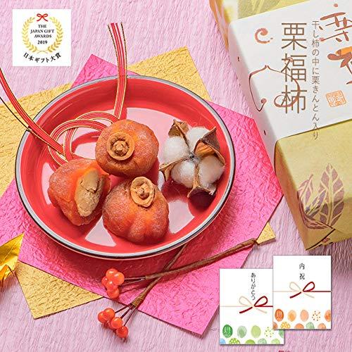 プレゼント スイーツ 和菓子 御供 岐阜 誕生日 / 栗福柿 / 良平堂 (10入箱)