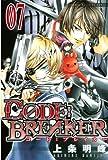 C0DE:BREAKER(7) (週刊少年マガジンコミックス)