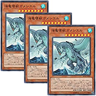 x3 Yu-Gi-Oh! - RC02-JP020 - Yugioh - Gameciel, the Sea Turtle Kaiju - Super Rare Japanese