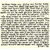 2 x (TWO) Non Kosher Hebrew Parchment / Klaf / Scroll for Mezuzah Mazuza Identical To A Kosher Parchment, But Printed Not Hand Written 6.4cm x 6.9cm . Great Gift For: Yom Kippur Rosh Hashanah Shabbat Purim Sokot Simchat Torah Hanukkah Passover Lag Baom ..