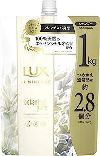 LUX(ラックス) ラックスルミニーク ボタニカルピュア シャンプー つめかえ用 1kg ホワイト
