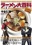 ラーメン大百科 : 4 (アクションコミックス)